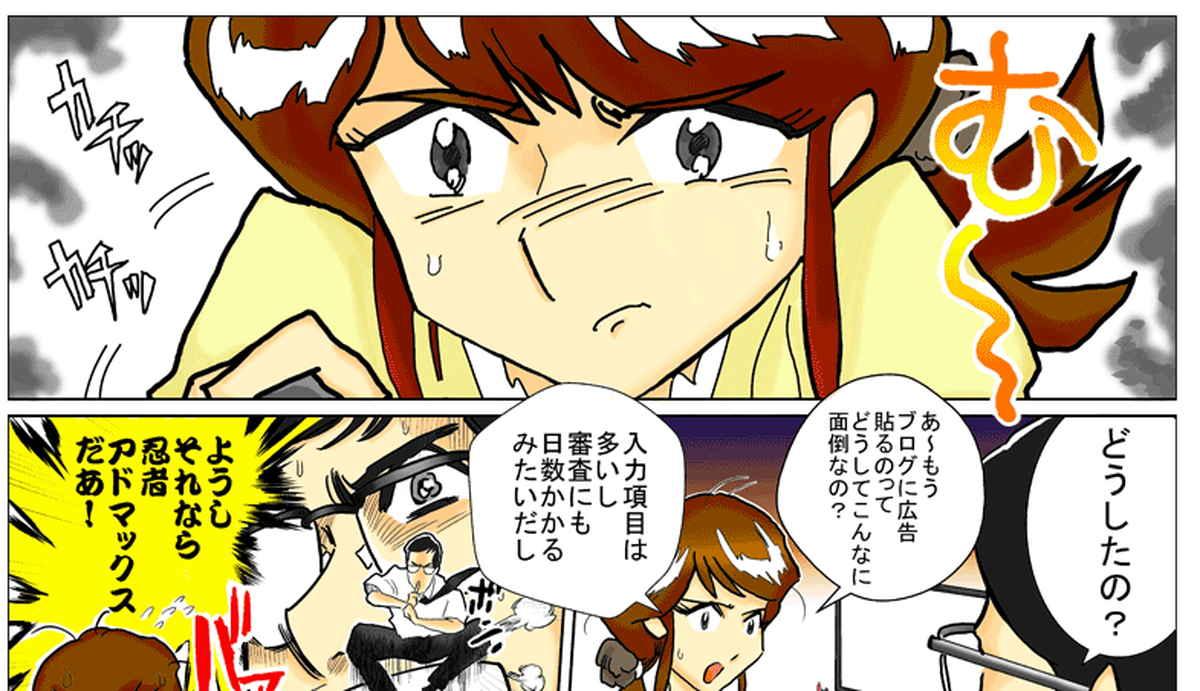 忍者アドマックス漫画