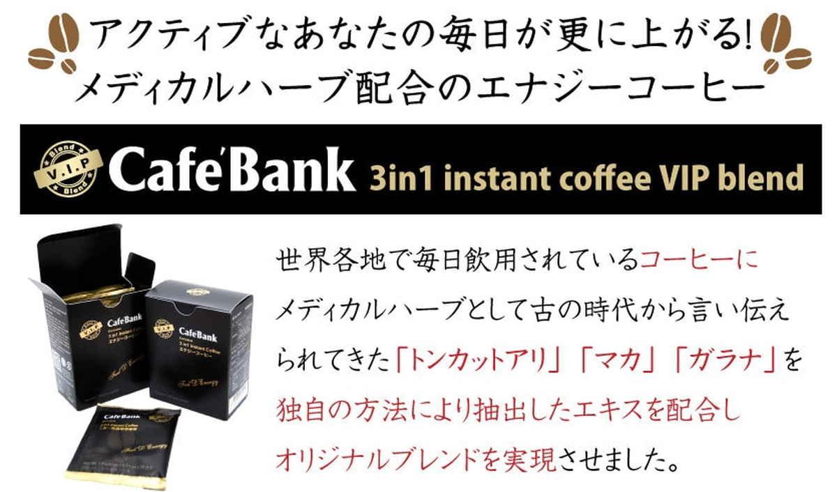 Cafebank(カフェバンク)