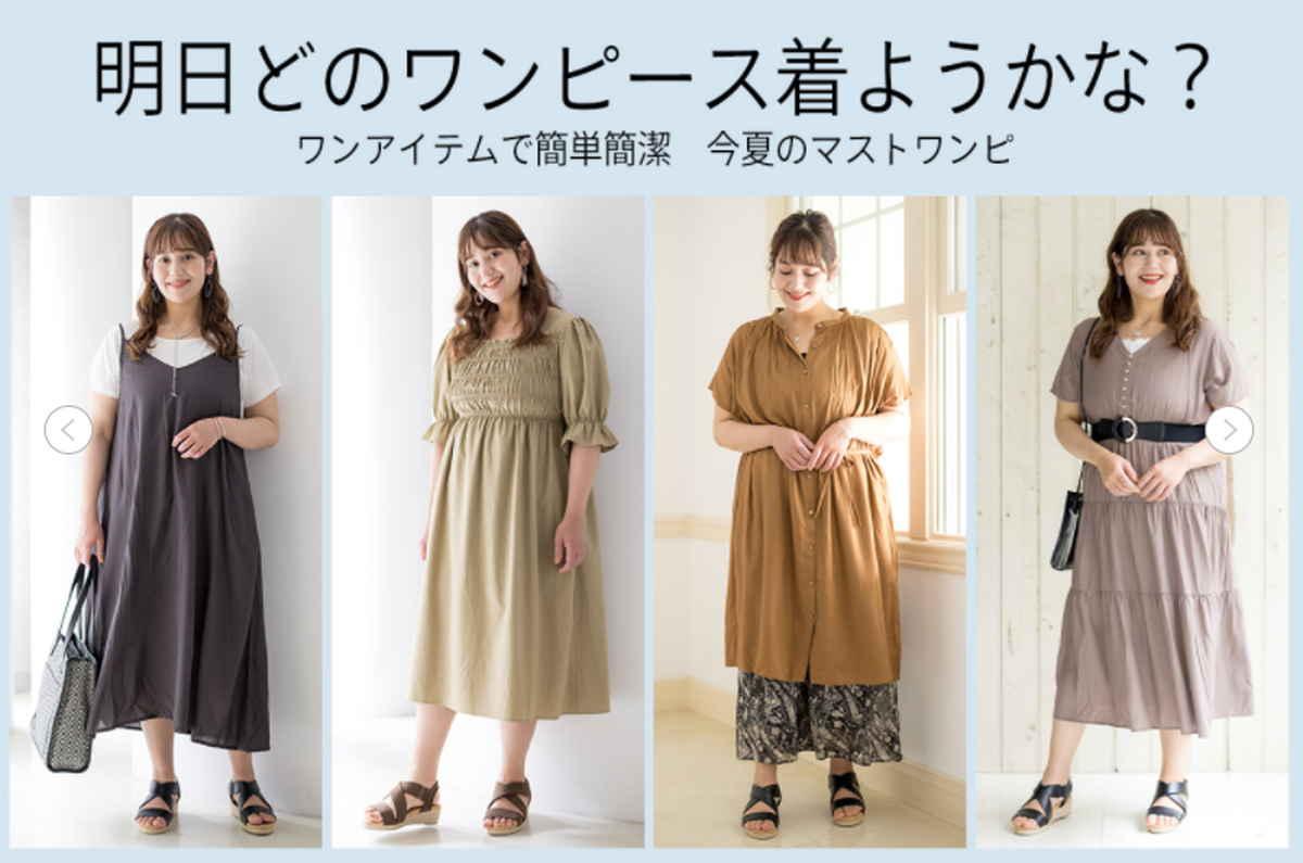 人気ファッションECサイト